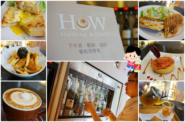 HoWINE & CAFE 東區下午茶 東區輕食 紅白酒單杯機 東區甜點 玫瑰蘋果塔 東區咖啡館