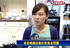 高貴分子料理 在家也能輕鬆動手作 民視新聞1004