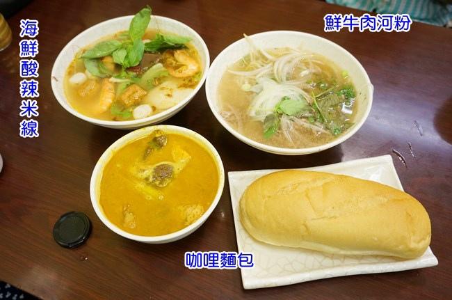 江子翠美食 佩佩越式料理  江子翠餐廳 河粉 米線05