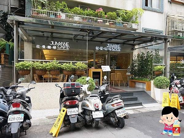 佐曼咖啡館 Jumane Cafe 中山站咖啡館 松山線咖啡館 中山站早午餐 台北早午餐 中山站米朗琪01