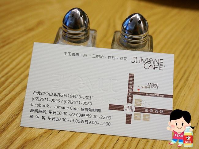 佐曼咖啡館 Jumane Cafe 中山站咖啡館 松山線咖啡館 中山站早午餐 台北早午餐 中山站米朗琪22