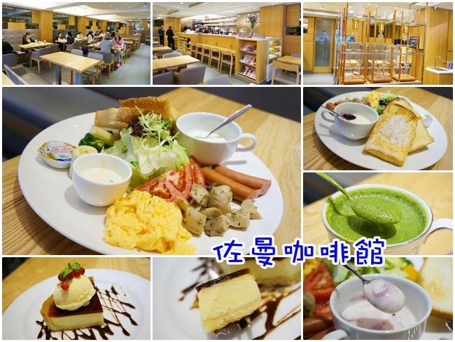 佐曼咖啡館 Jumane Cafe 中山站咖啡館 松山線咖啡館 中山站早午餐 台北早午餐 中山站米朗琪