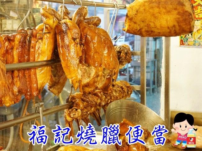 板橋 福記燒臘便當 板橋好吃燒臘 叉燒炒飯 三寶飯 食尚玩家