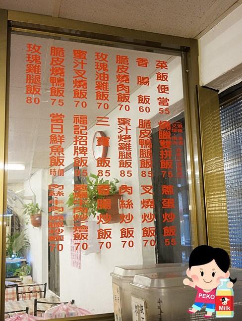 板橋 福記燒臘便當 板橋好吃燒臘 叉燒炒飯 三寶飯 食尚玩家05