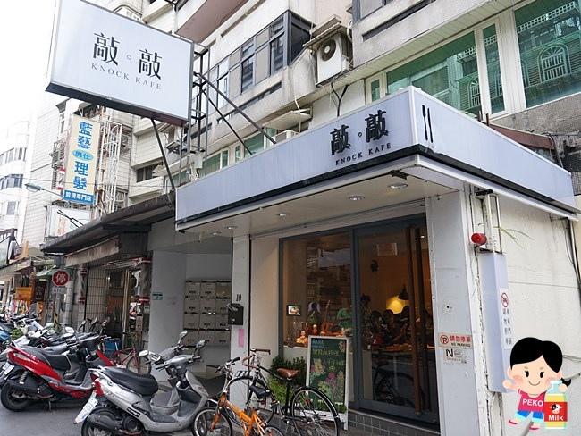 敲敲咖啡KNOCK KAFE 東區咖啡館 東區甜點 東區下午茶 檸檬塔 香蕉塔02