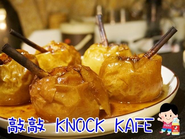 敲敲咖啡KNOCK KAFE 東區咖啡館 東區甜點 東區下午茶 檸檬塔 香蕉塔01