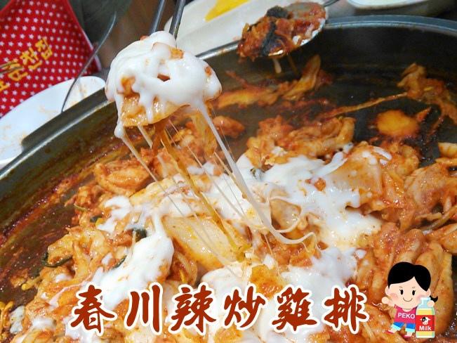 首爾 新村必吃 新村美食 春川辣炒雞排 起司雞排