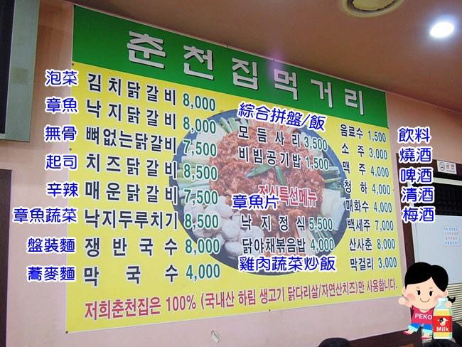 首爾 新村必吃 新村美食 春川辣炒雞排 起司雞排04