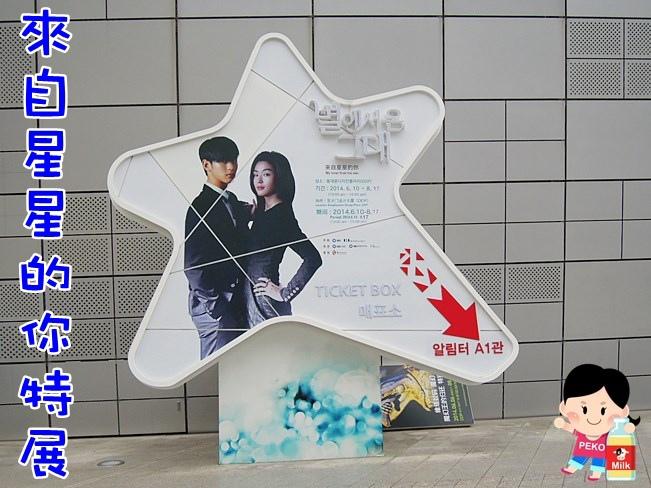 韓劇來自星星的你 來自星星的你展覽 都教授的家 千頌伊的家 來自星星的你場景 韓劇場景 東大門01