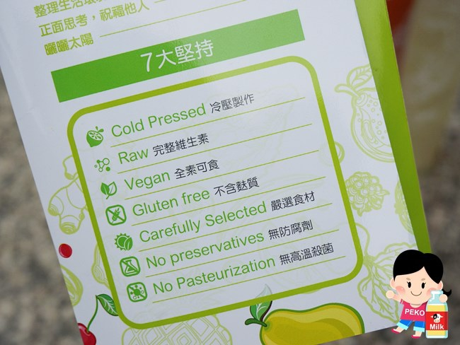 清亦輕 Clean&Light Wellness 冷壓蔬果汁 排毒 紐約冷壓果汁10