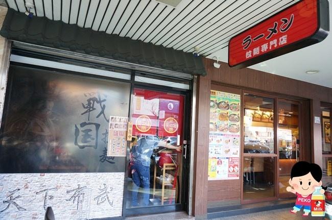 板橋拉麵 板橋日式拉麵 戰國拉麵 板橋三民路餐廳02