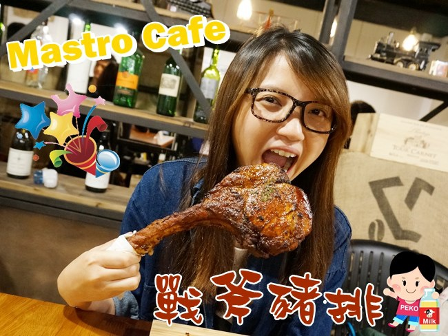 Mastro Cafe 內湖咖啡館 內湖早午餐 台北早午餐 戰斧豬排 牛排