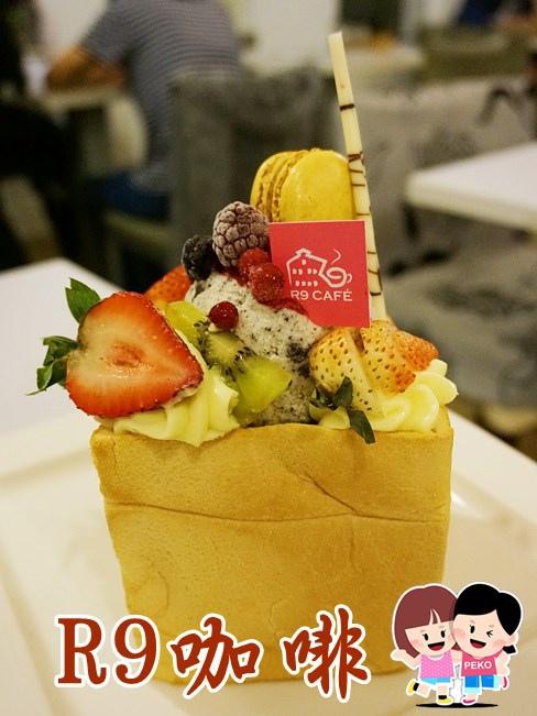 台北R9咖啡 中山站咖啡館 台北咖啡館 台北蜜糖吐司 桃園R9咖啡