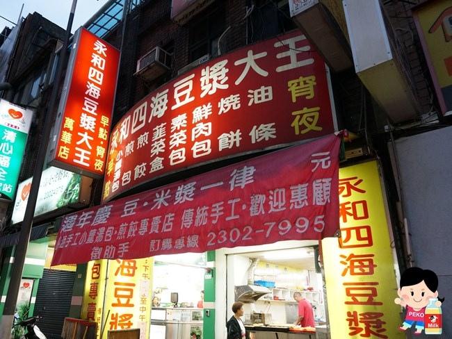 萬華宵夜 龍山寺美食 古早味蔥花餅 永和四海豆漿大王 萬華早餐 24小時美食02