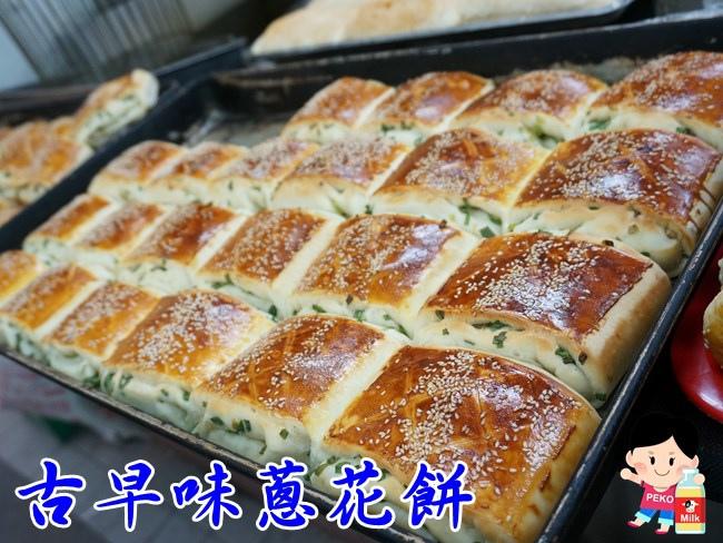 萬華宵夜 龍山寺美食 古早味蔥花餅 永和四海豆漿大王 萬華早餐 24小時美食01