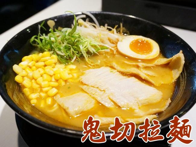 鬼切拉麵 日式拉麵 台北車站拉麵 台北車站美食01