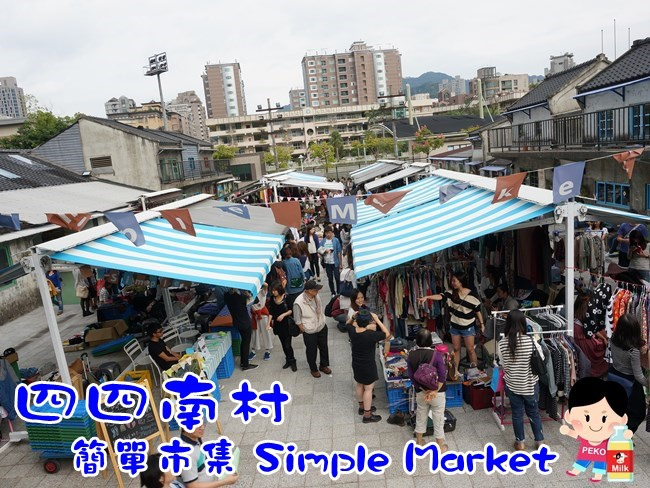 四四南村 簡單市集 Simple Market 生活市集 Second Love 二手市集01