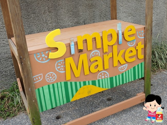 四四南村 簡單市集 Simple Market 生活市集 Second Love 二手市集03