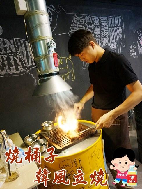 燒桶子韓風立燒 延吉街韓式燒烤 汽油桶烤肉 東區韓式料理 東區立食燒肉 韓國鐵桶烤肉 韓國站著吃烤肉 台北韓式料理