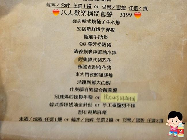 燒桶子韓風立燒 延吉街韓式燒烤 汽油桶烤肉 東區韓式料理 東區立食燒肉 韓國鐵桶烤肉 韓國站著吃烤肉 台北韓式料理22
