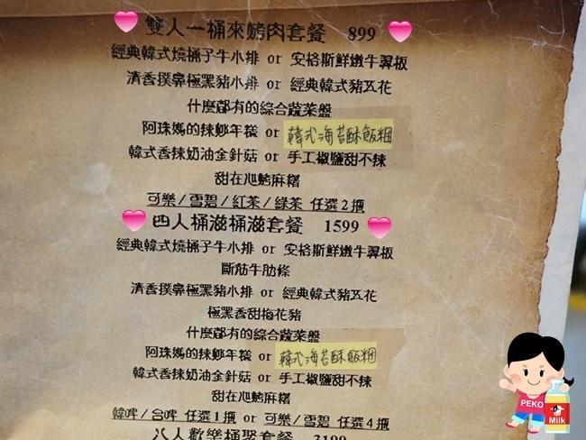 燒桶子韓風立燒 延吉街韓式燒烤 汽油桶烤肉 東區韓式料理 東區立食燒肉 韓國鐵桶烤肉 韓國站著吃烤肉 台北韓式料理21