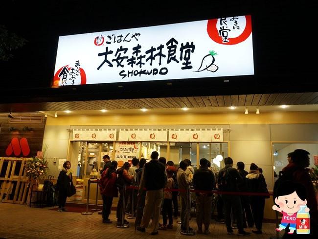 大安森林食堂 日本庶民食堂 Maido Ookini 捷運大安森林公園站餐廳 傳統日本食堂 玉子燒 烏龍麵 蕎麥麵01