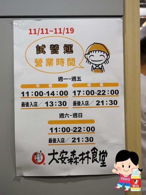 大安森林食堂 日本庶民食堂 Maido Ookini 捷運大安森林公園站餐廳  傳統日本食堂 玉子燒 烏龍麵 蕎麥麵21