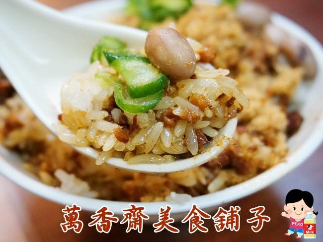 萬香齋美食舖子 台南米糕 延吉街 松山線美食 台北台南米糕 台北小巨蛋站美食