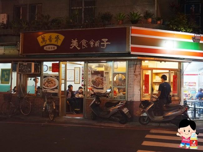 萬香齋美食舖子 台南米糕 延吉街 松山線美食 台北台南米糕 台北小巨蛋站美食01