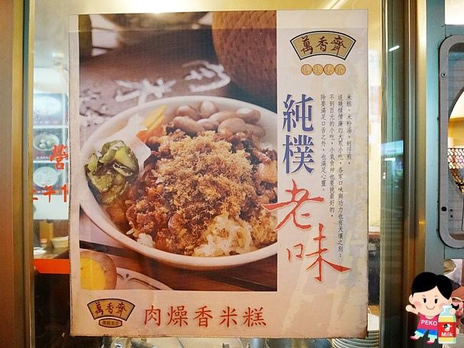 萬香齋美食舖子 台南米糕 延吉街 松山線美食 台北台南米糕 台北小巨蛋站美食02