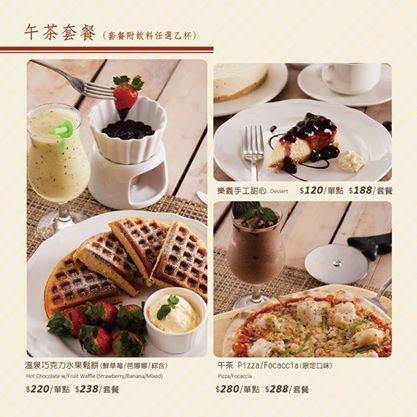 樂義菜單 樂義下午茶