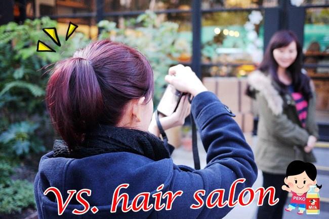 VS. hair salon 台中美髮 台中美甲 台中護髮 台中染髮 台中剪髮 結構式護髮01