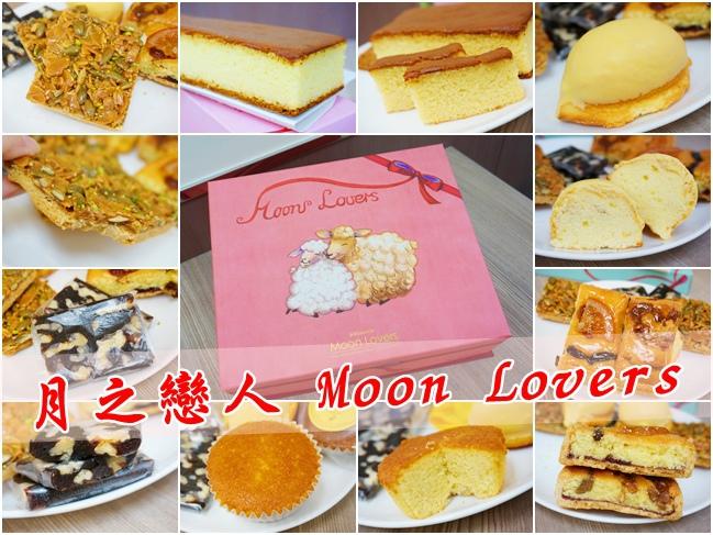 月之戀人 Moon Lovers 新年禮盒 年節禮盒 中秋禮盒 彌月禮盒 喜餅台中喜餅01