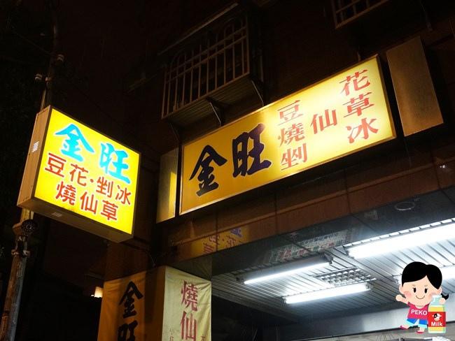 板橋宵夜 金旺 燒仙草 豆花 剉冰 食尚玩家 新埔站宵夜02