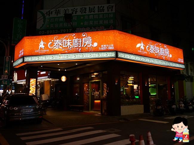 泰味廚房 板橋中山店 地址 菜單 板橋泰式料理