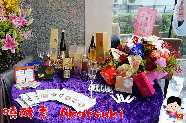 Akatsuki 曉酵素 徐乃麟代言酵素 日本酵素 美肌排毒 天然植物綜合酵素 養生酵素 天然酵素