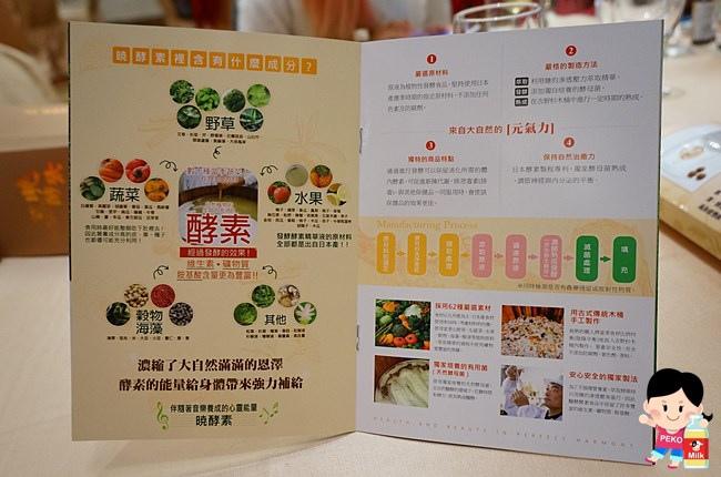 Akatsuki 曉酵素 徐乃麟代言酵素 日本酵素 美肌排毒 天然植物綜合酵素 養生酵素 天然酵素05