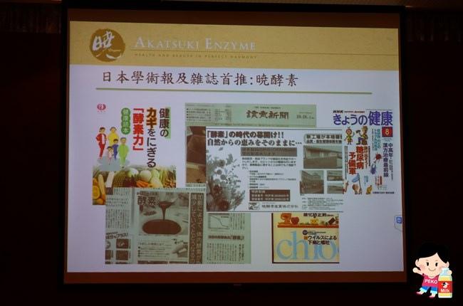 Akatsuki 曉酵素 徐乃麟代言酵素 日本酵素 美肌排毒 天然植物綜合酵素 養生酵素 天然酵素11