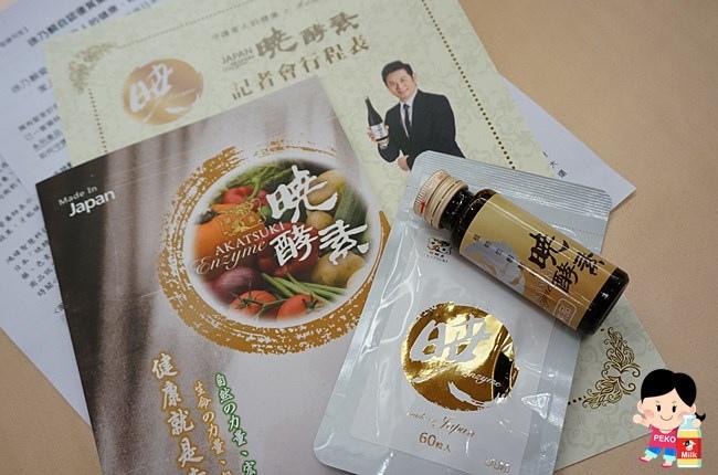 Akatsuki 曉酵素 徐乃麟代言酵素 日本酵素 美肌排毒 天然植物綜合酵素 養生酵素 天然酵素21