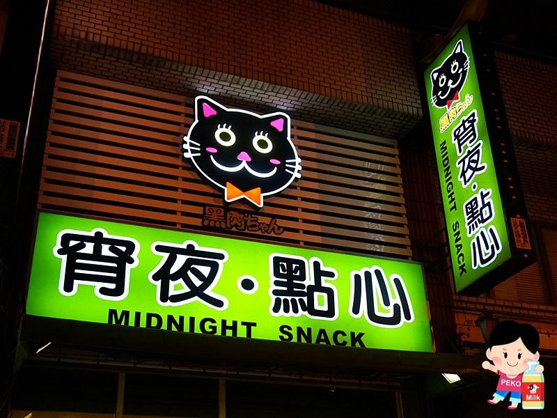 黑肉醬宵夜點心 萬大路宵夜 萬華宵夜 台北深夜食堂 炒泡麵 萬華炒泡麵01
