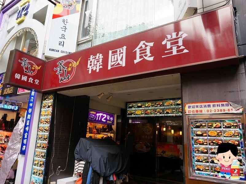 釜山韓國食堂 西門町餐廳 西門町韓式料理 西門町韓國料理 釜山韓國食堂地址01