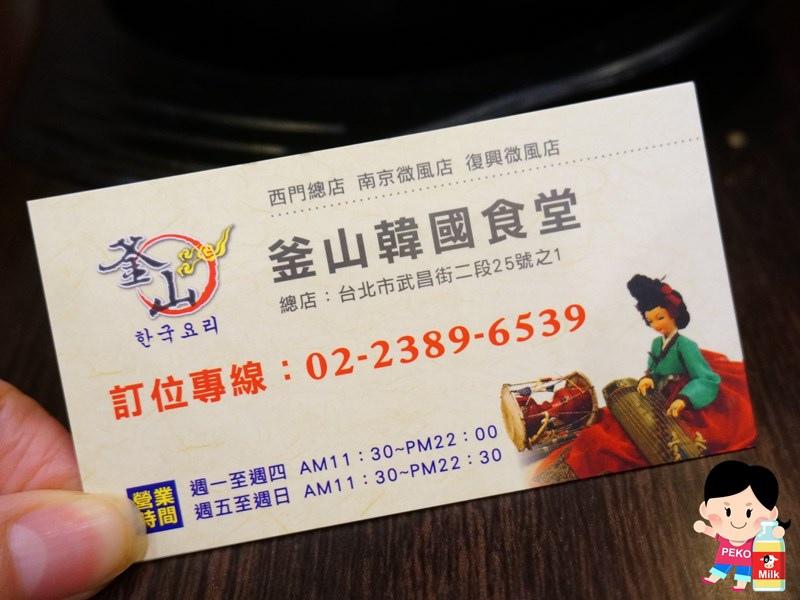 釜山韓國食堂 西門町餐廳 西門町韓式料理 西門町韓國料理 釜山韓國食堂地址09