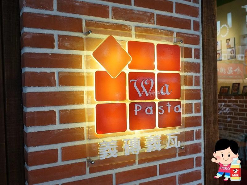 WaPasta 義磚義瓦 板橋 府中站餐廳 瓦比薩  板橋披薩 板橋義大利麵板橋美食01