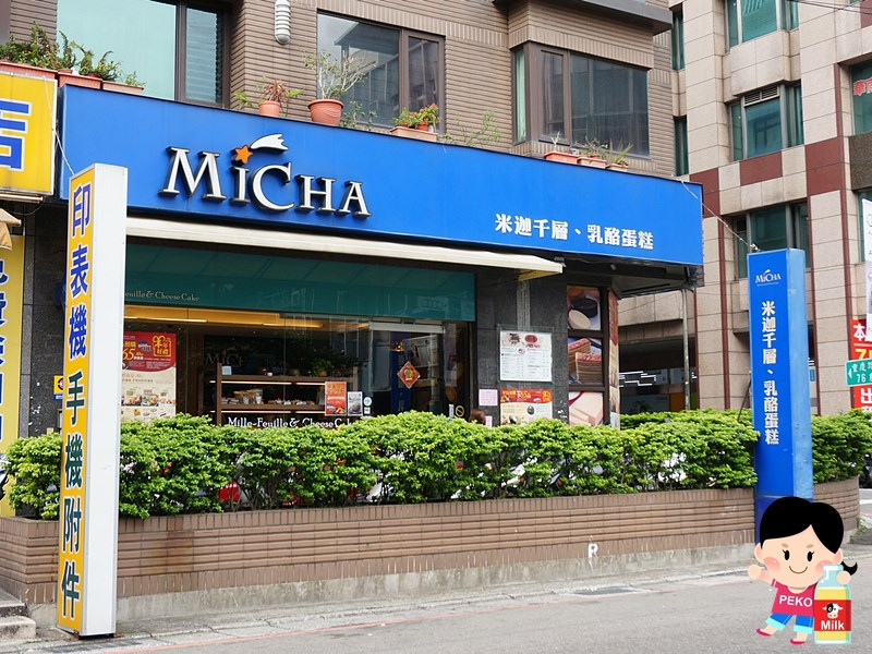 MiCHA 米迦千層蛋糕 乳酪蛋糕 板橋米迦地址 食尚玩家推薦