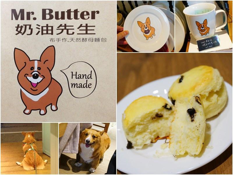 Mr. Butter 奶油先生  Pinkoi 寵物友善餐廳 板橋咖啡店 柯基店狗 板橋寵物餐廳 鹹派 貝果 司康 板橋奶油先生地址