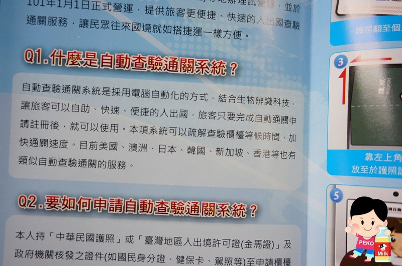 入出國自動查驗通關系統 外交部領事事務局 快速出關 快速通關  申請換發護照 護照過期 晶片護照08