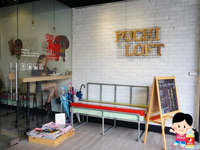 Puchi Loft 小倉庫 板橋早午餐 新埔站餐廳 新埔站美食02