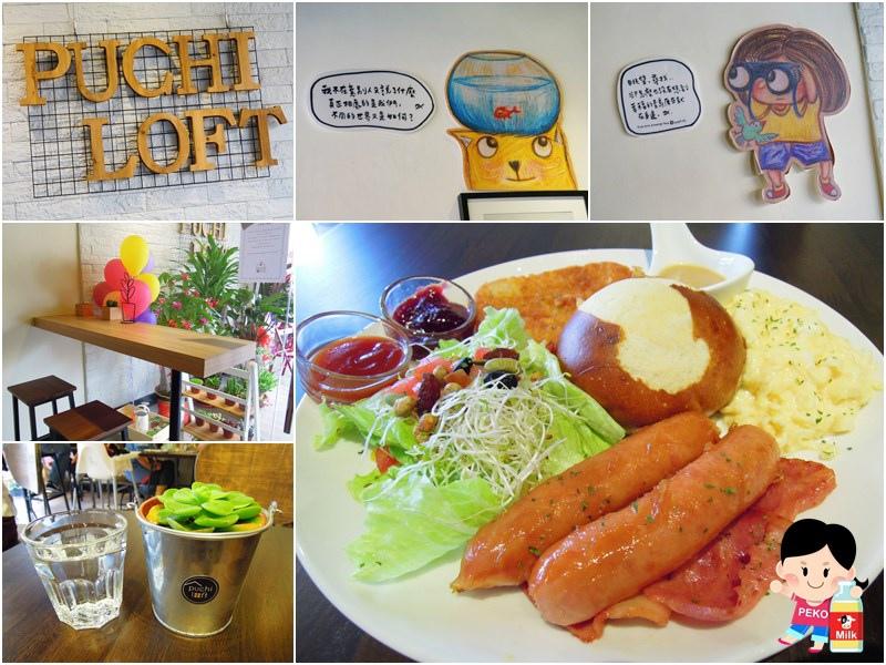 Puchi Loft 小倉庫 板橋早午餐 新埔站餐廳 新埔站美食12