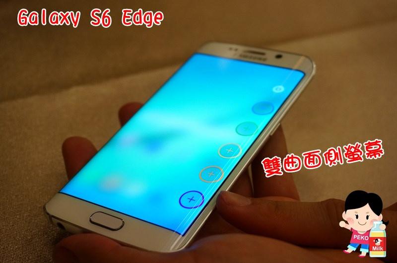 Samsung Galaxy S6  Galaxy S6 Edge Samsung旗艦機  動態對焦 無線充電 閃電快充 雙曲面螢幕 雙曲面側螢幕08
