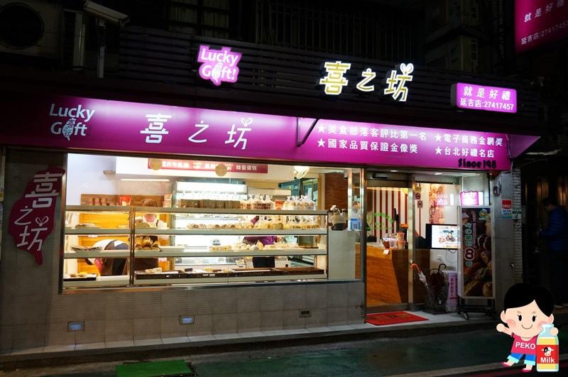 喜之坊 圓片牛軋糖 好吃草莓派推薦 台北伴手禮01